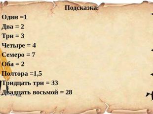 Подсказка: Один =1 Два = 2 Три = 3 Четыре = 4 Семеро = 7 Оба = 2 Полтора =1,5