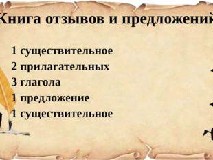 Книга отзывов и предложений 1 существительное 2 прилагательных 3 глагола 1 пр