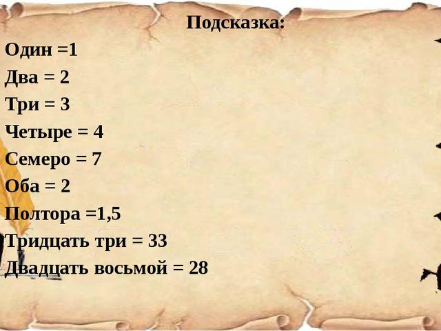Подсказка: Один =1 Два = 2 Три = 3 Четыре = 4 Семеро = 7 Оба = 2 Полтора =1,5...