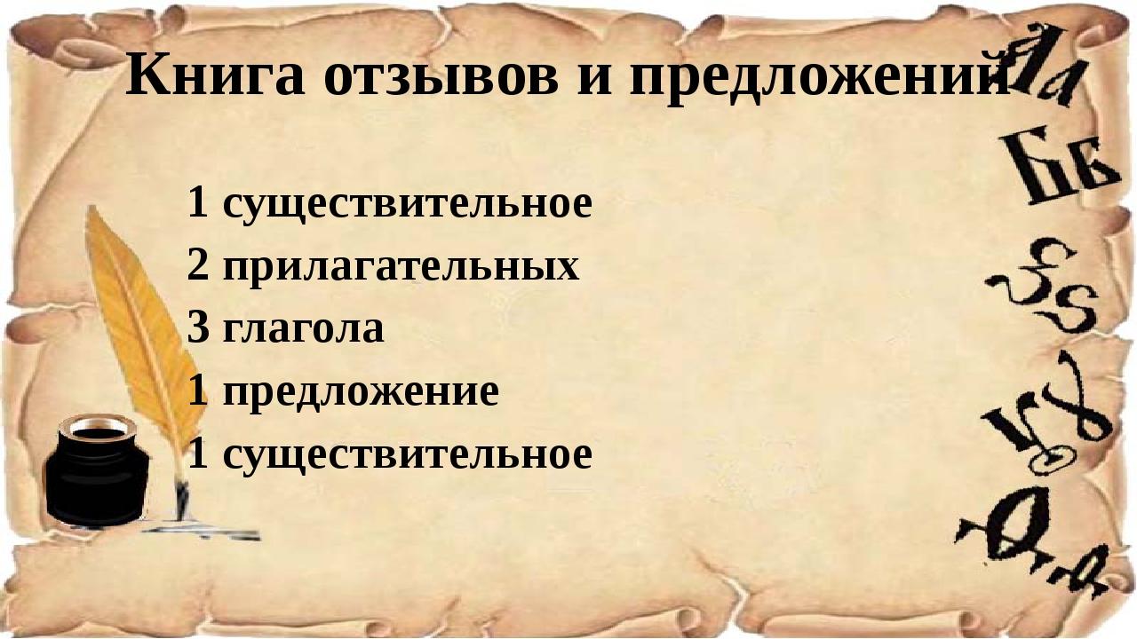 Книга отзывов и предложений 1 существительное 2 прилагательных 3 глагола 1 пр...