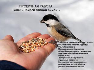 Учащаяся: Белякова Ксения 3 класс Руководитель проекта: Туркина Ольга Никола