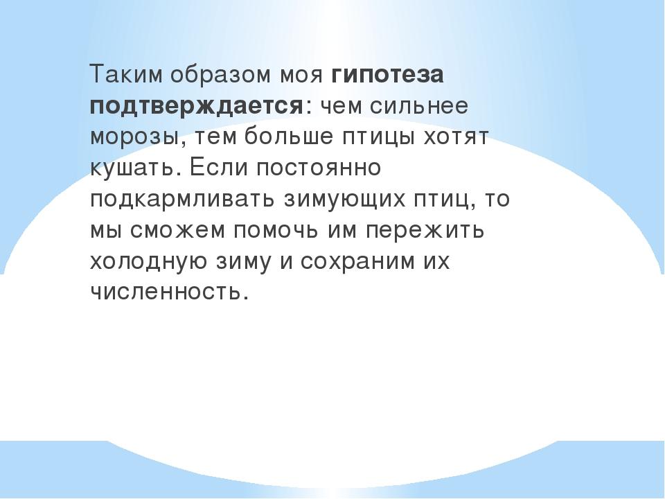 Таким образом моягипотеза подтверждается: чем сильнее морозы, тем больше пти...