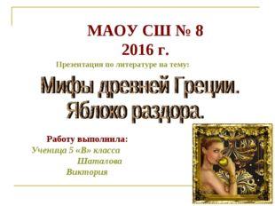 МАОУ СШ № 8 2016 г. Презентация по литературе на тему: Работу выполнила: Учен