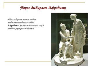Недолго думая, юноша отдал предпочтение богине любви Афродите. За это она пом