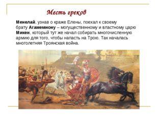 Менелай, узнав о краже Елены,поехал к своему братуАгамемнону – могущественн