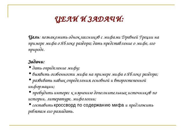 Цель: познакомить одноклассников с мифами Древней Греции на примере мифа о Яб...
