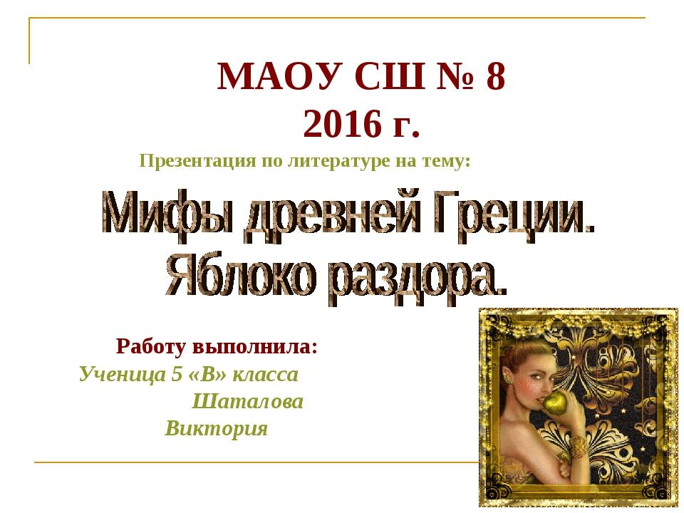 МАОУ СШ № 8 2016 г. Презентация по литературе на тему: Работу выполнила: Учен...