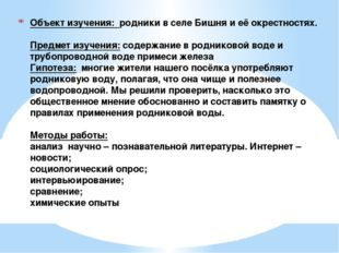 Объект изучения: родники в селе Бишня и её окрестностях.  Предмет изучения: