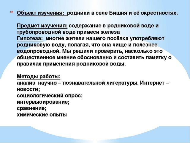 Объект изучения: родники в селе Бишня и её окрестностях.  Предмет изучения:...