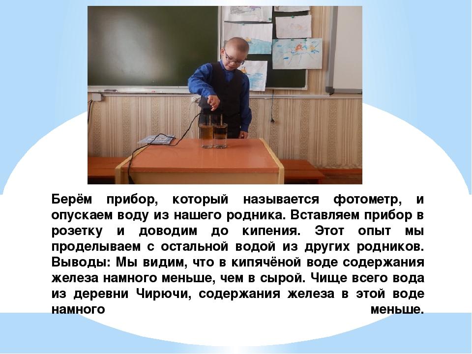 Берём прибор, который называется фотометр, и опускаем воду из нашего родника....