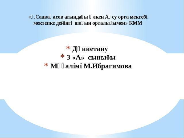 Дүниетану 3 «А» сыныбы Мұғалімі М.Ибрагимова «Ғ.Садвақасов атындағы Үлкен Ақс...