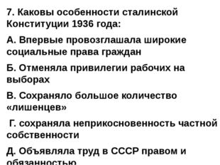 7. Каковы особенности сталинской Конституции 1936 года: А. Впервые провозгла