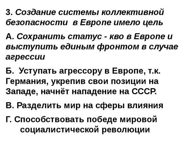 3. Создание системы коллективной безопасности в Европе имело цель А. Сохрани...