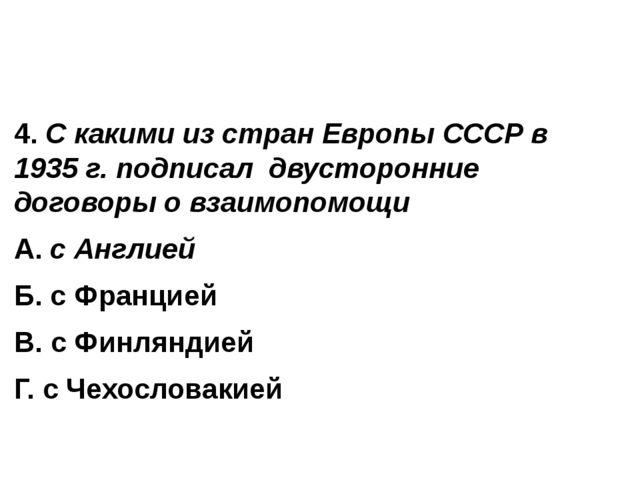4. С какими из стран Европы СССР в 1935 г. подписал двусторонние договоры о...