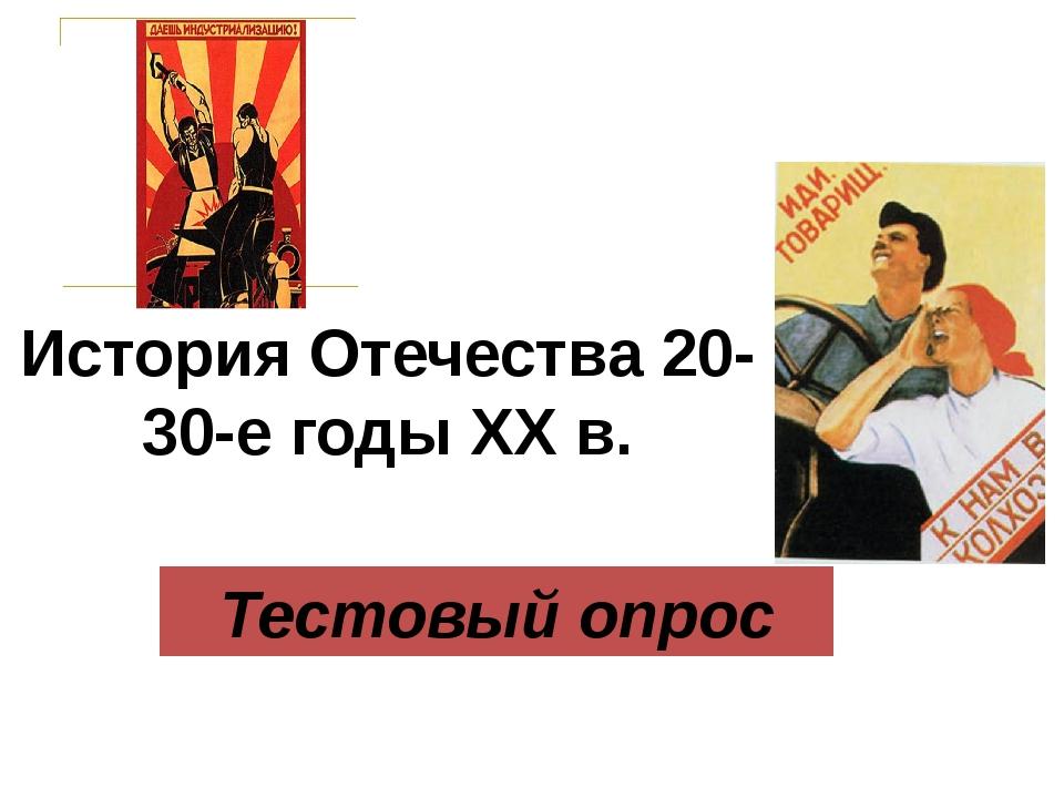 История Отечества 20-30-е годы XX в. Тестовый опрос