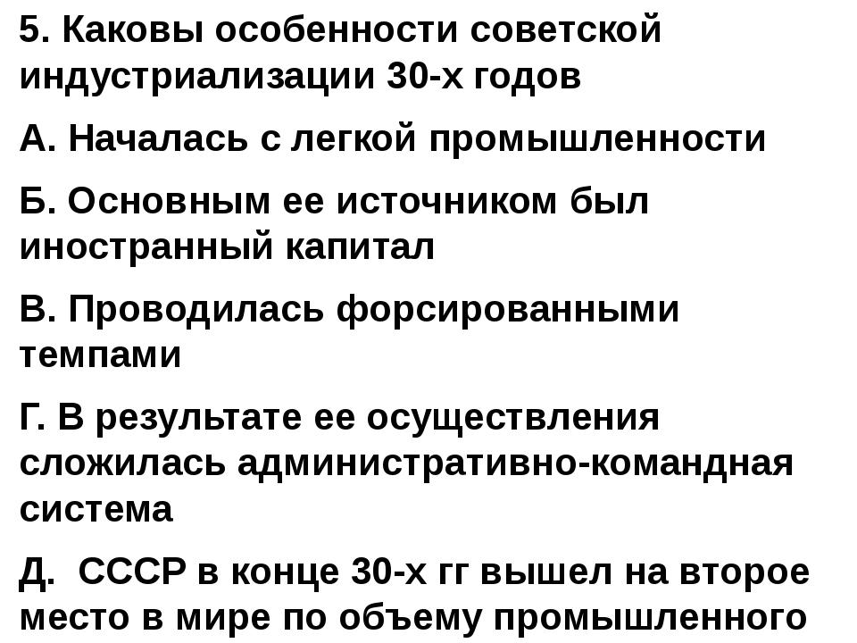 5. Каковы особенности советской индустриализации 30-х годов А. Началась с ле...