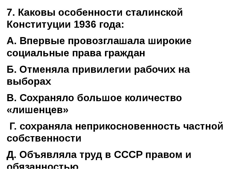 7. Каковы особенности сталинской Конституции 1936 года: А. Впервые провозгла...