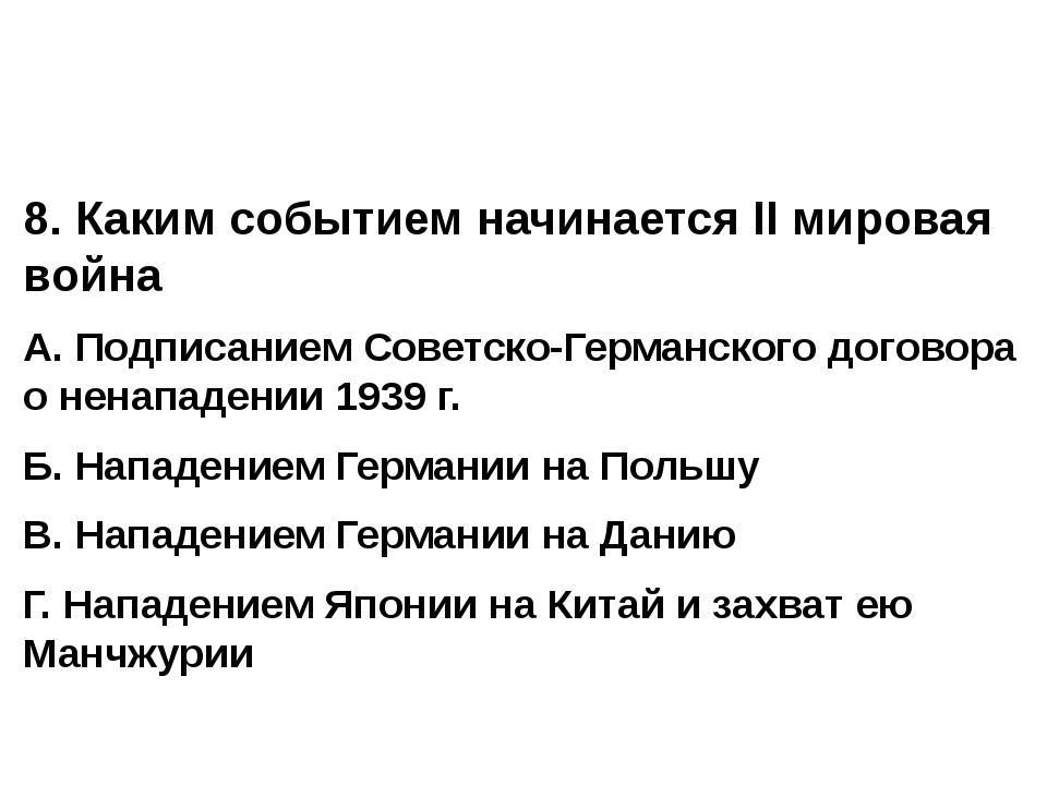 8. Каким событием начинается II мировая война А. Подписанием Советско-Герман...