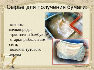 Сырье для получения бумаги: коконы шелкопряда; тростник и бамбук; старые рыбо