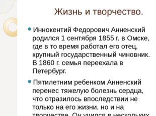 Жизнь и творчество. Иннокентий Федорович Анненский родился 1 сентября 1855 г
