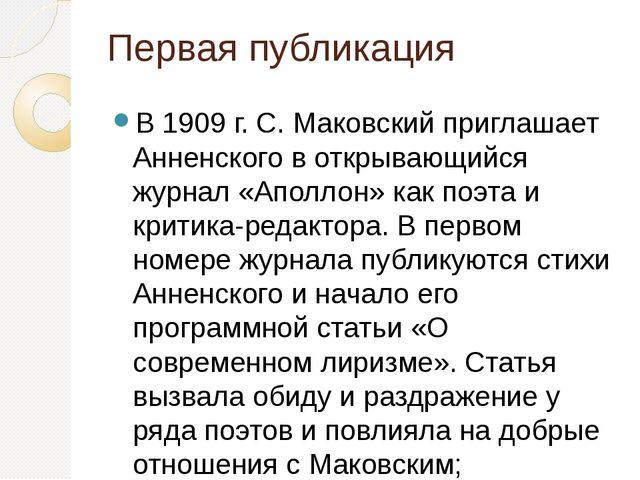 Первая публикация В 1909 г. С. Маковский приглашает Анненского в открывающийс...