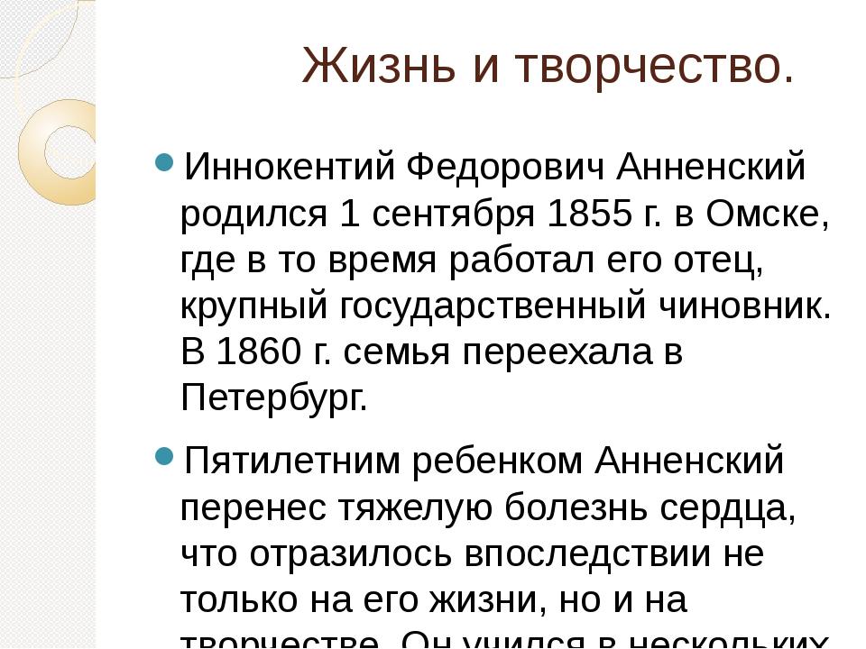 Жизнь и творчество. Иннокентий Федорович Анненский родился 1 сентября 1855 г...