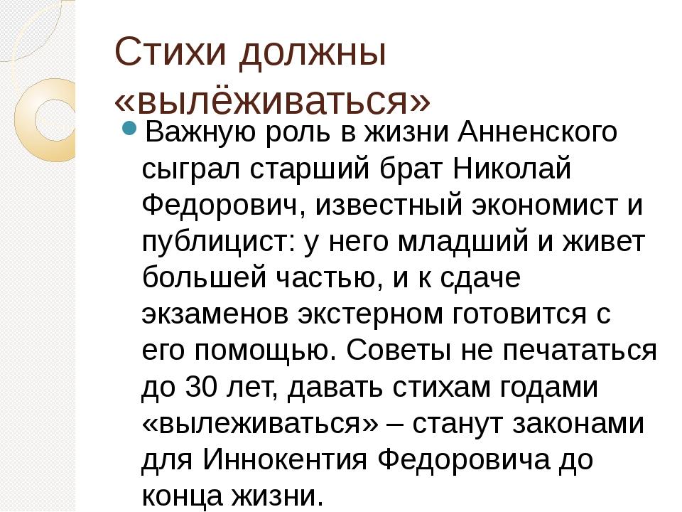 Стихи должны «вылёживаться» Важную роль в жизни Анненского сыграл старший бра...