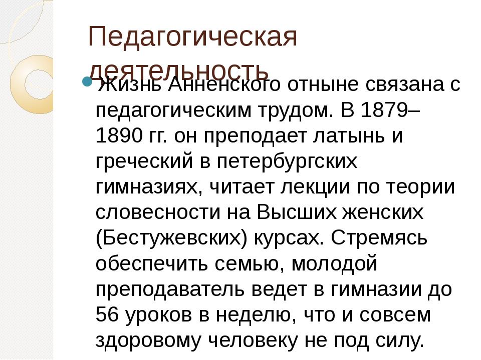 Педагогическая деятельность Жизнь Анненского отныне связана с педагогическим...