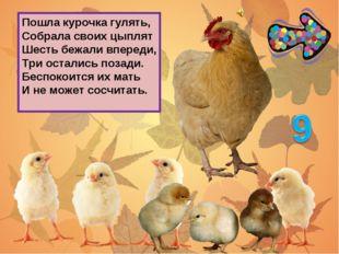 Пошла курочка гулять, Собрала своих цыплят Шесть бежали впереди, Три остались