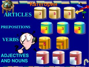 Категории ARTICLES PREPOSITIONS VERBS ADJECTIVES AND NOUNS 3 3 5 2 4 2 2 3 2