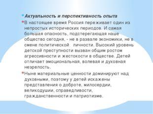 Актуальность и перспективность опыта В настоящее время Россия переживает оди