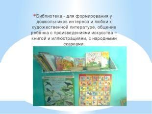 Библиотека - для формирования у дошкольников интереса и любви к художественн