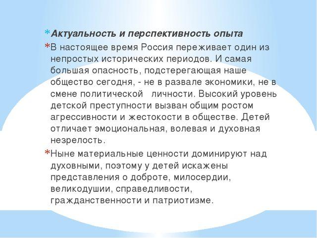 Актуальность и перспективность опыта В настоящее время Россия переживает оди...