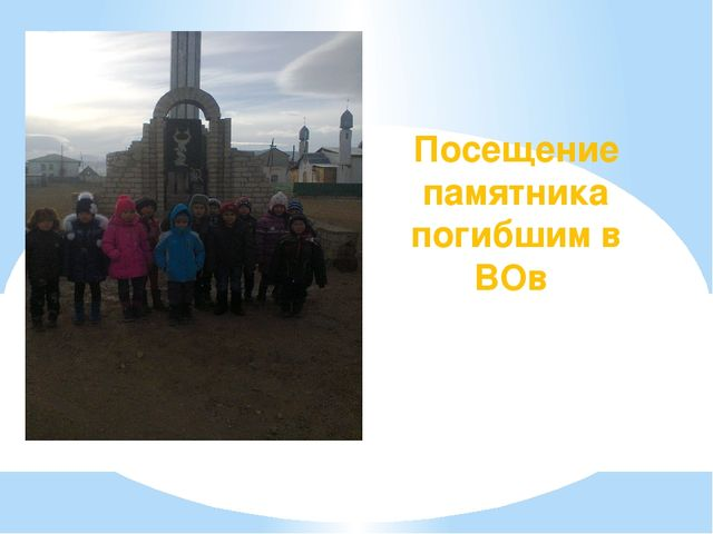 Посещение памятника погибшим в ВОв