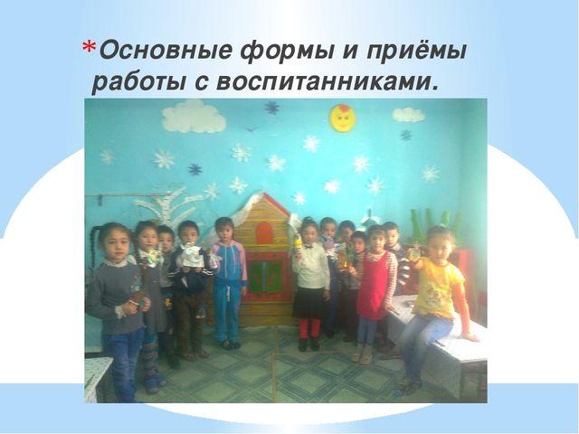 Основные формы и приёмы работы с воспитанниками.