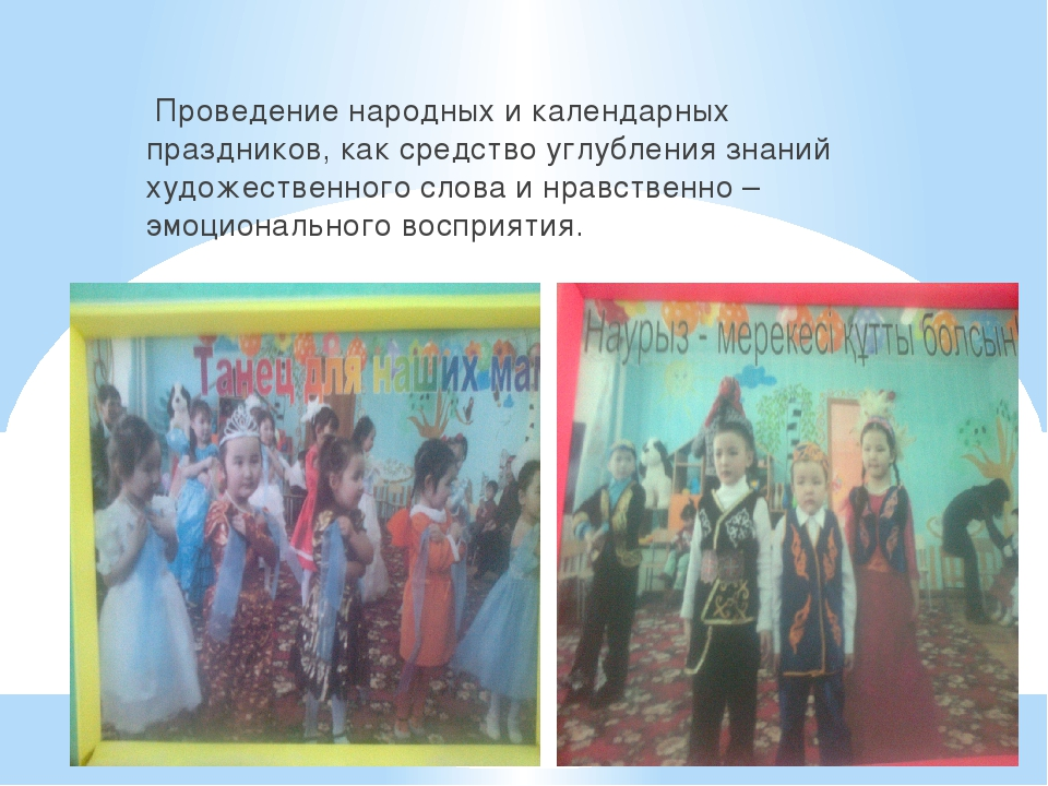 Проведение народных и календарных праздников, как средство углубления знаний...