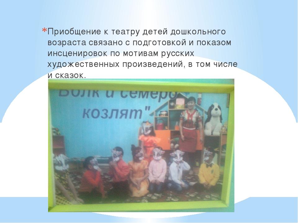 Приобщение к театру детей дошкольного возраста связано с подготовкой и показ...