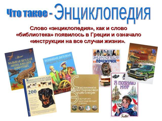 Слово «энциклопедия», как и слово «библиотека» появилось в Греции и означало...