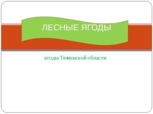 ягоды Тюменской области ЛЕСНЫЕ ЯГОДЫ
