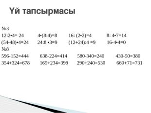№3 12:2•4= 24 4•(8:4)=8 16: (2•2)=4 8: 4•7=14 (54-48)•4=24 24:8 •3=9 (12+24):