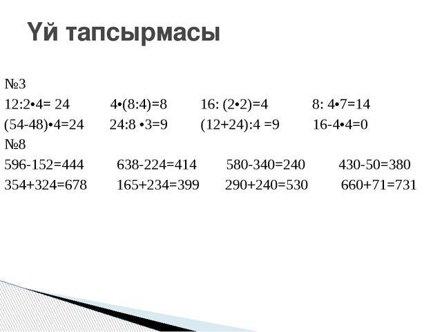 №3 12:2•4= 24 4•(8:4)=8 16: (2•2)=4 8: 4•7=14 (54-48)•4=24 24:8 •3=9 (12+24):...