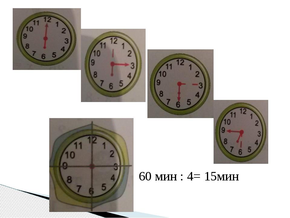 60 мин : 4= 15мин