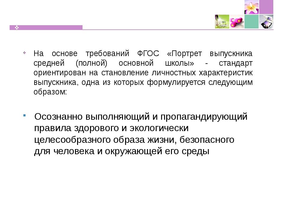 На основе требований ФГОС «Портрет выпускника средней (полной) основной школы...