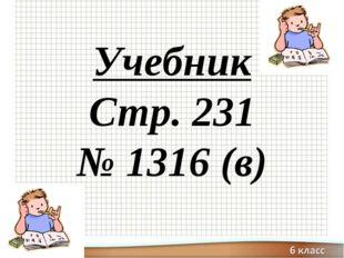 1. Перенести слагаемые с неизвестным в левую часть уравнения, а числа – в пра