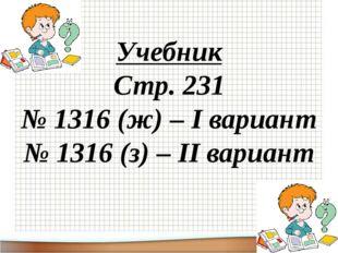Учебник Стр. 231, № 1316 I вариант ж) 4k+7=-3+5k 4k-5k=-3-7 -1k=-10 :(-1) k=1