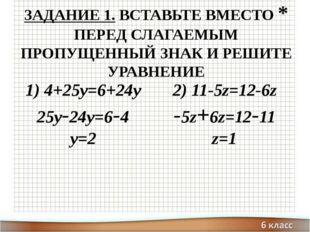 - -9a+8=-10a-2 +10a=-2 a= a= 6x-12=5x+4 6x 5x=4 12 x= x= x= 8:11 ЗАДАНИЕ 2. И