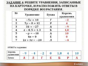 Алгебра (в переводе с арабского означает «восполнение») – это раздел математи
