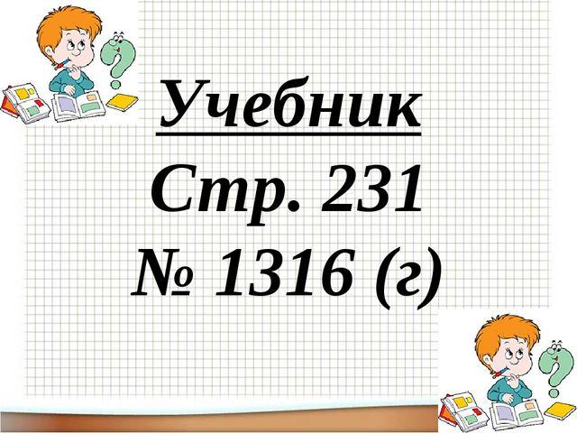 1. Перенести слагаемые с неизвестным в левую часть уравнения, а числа – в пра...