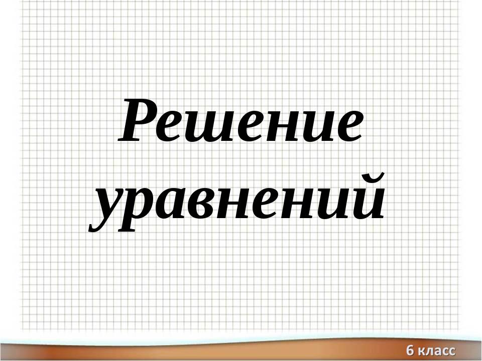Учебник Стр. 231 № 1316 (в)