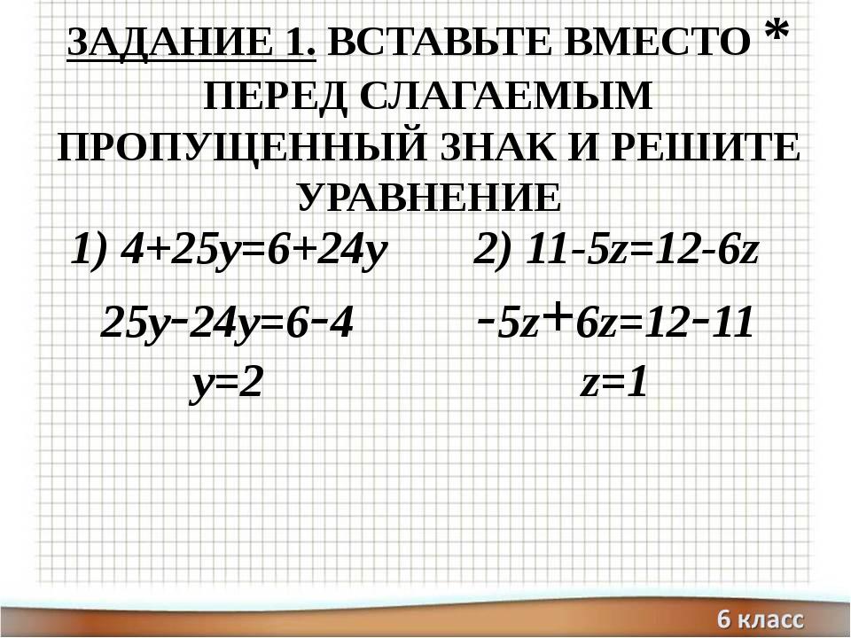 - -9a+8=-10a-2 +10a=-2 a= a= 6x-12=5x+4 6x 5x=4 12 x= x= x= 8:11 ЗАДАНИЕ 2. И...